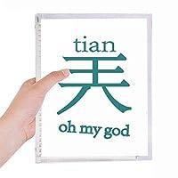 面白い繁体字中国語の用語 硬質プラスチックルーズリーフノートノート