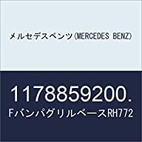 メルセデスベンツ(MERCEDES BENZ) FバンパグリルベースRH772 1178859200.