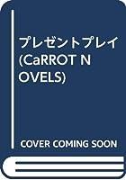 プレゼントプレイ (CaRROT NOVELS)