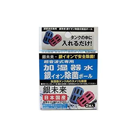 フォーエバー 加湿器除菌ボール 超音波専用 2個入 GMB6-KAS