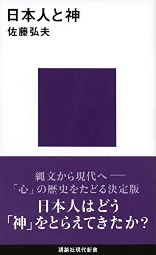 日本人と神 (講談社現代新書)