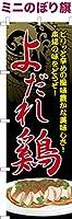 卓上ミニのぼり旗 「よだれ鶏」口水鶏 短納期 既製品 13cm×39cm ミニのぼり