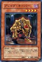 遊戯王カード 【グレイヴ・キーパー】 EE2-JP190-N 《エキスパートエディション2》