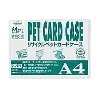 再生80% PETカードケース A4 ★