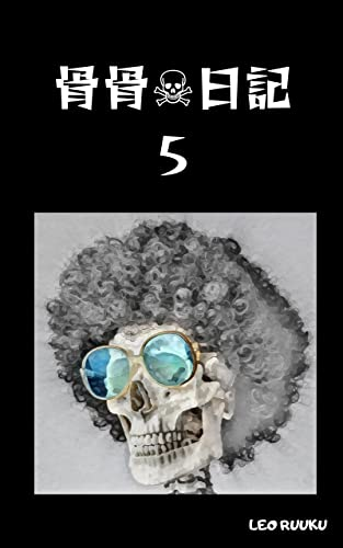 Diary of a Dead Man: Episode 5 Bones (Japanese Edition)