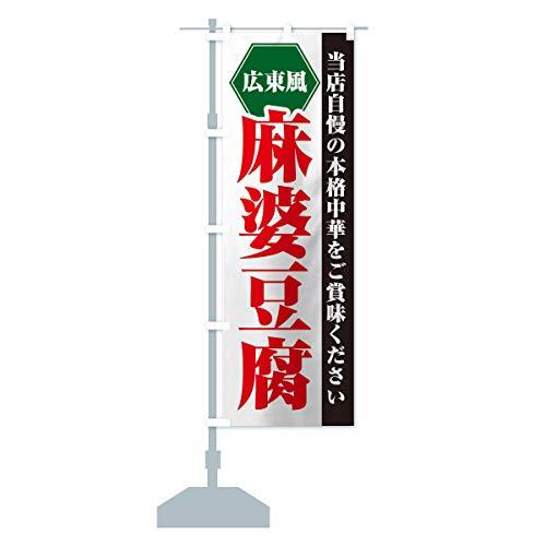 広東風麻婆豆腐 のぼり旗 サイズ選べます(ショート60x150cm 左チチ)