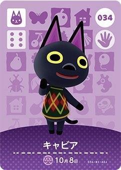 どうぶつの森 amiiboカード 第1弾 キャビア No.034