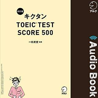 改訂版 キクタン TOEIC(R) TEST SCORE 500                   著者:                                                                                                                                 一杉 武史                               ナレーター:                                                                                                                                 アルク                      再生時間: 2 時間  3 分     レビューはまだありません。     総合評価 0.0