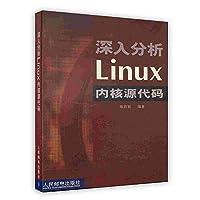 深入分析Linux内核源代码