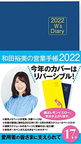 2022 W's Diary 和田裕美の営業手帳2022