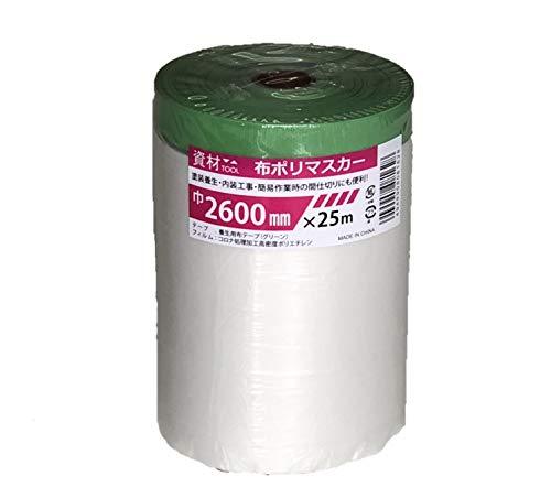 布ポリマスカー 2600×25m 【10巻セット】 塗装養生テープ 養生マスカー