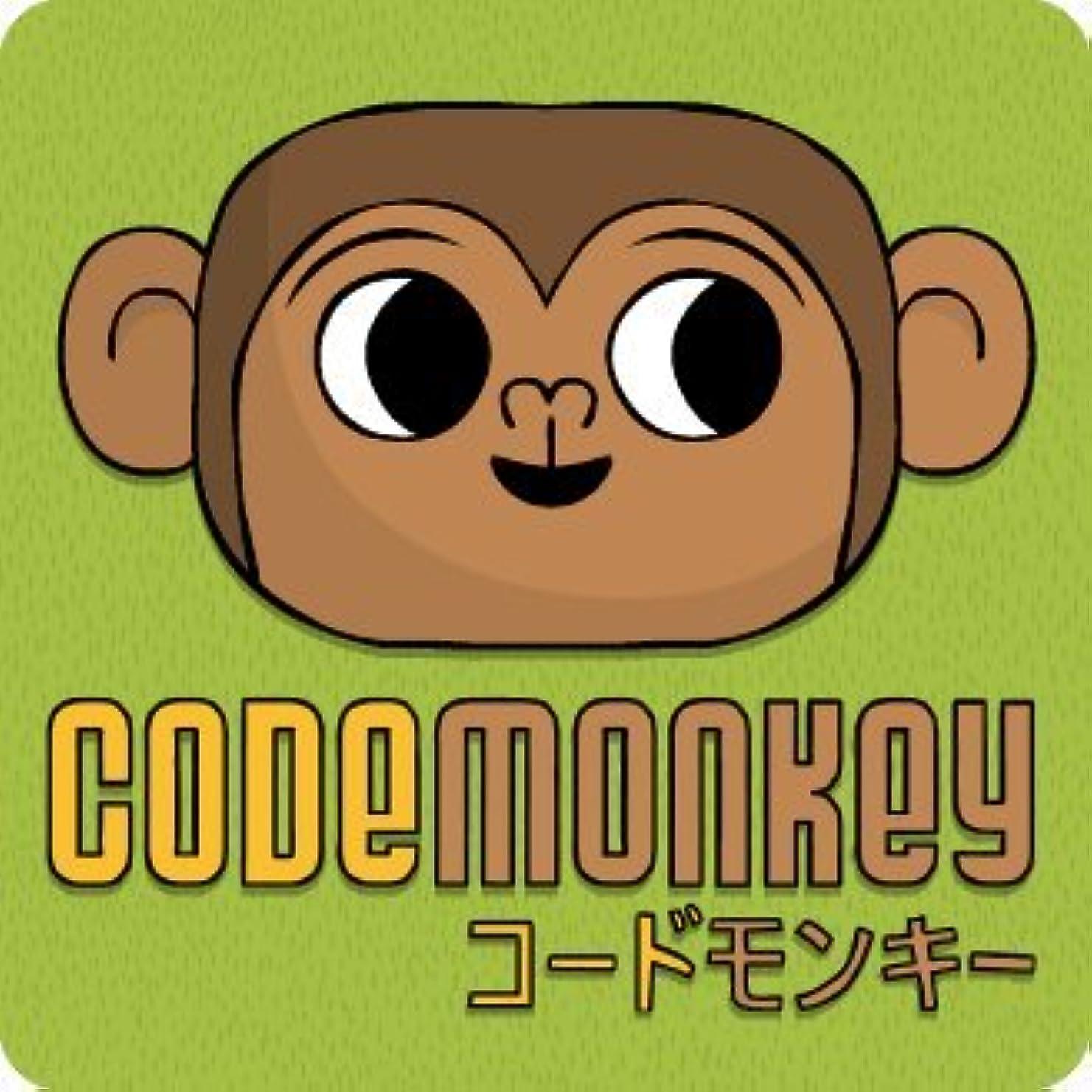 店員統合ミキサープログラミング学習ゲーム CodeMonkey(コードモンキー)コードの冒険ライセンス【パッケージ版 1年】