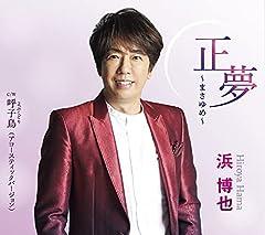 浜博也「正夢〜まさゆめ〜」のCDジャケット