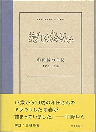 だいありぃ 和田誠の日記1953~1956