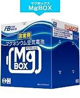 古河電池 MGBOX マグネシウム空気電池