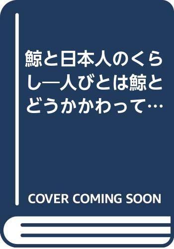 鯨と日本人のくらし―人びとは鯨とどうかかわってきたか (10代の教養図書館)の詳細を見る