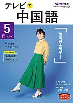 [NHK出版 日本放送協会]のNHKテレビ テレビで中国語 2021年 5月号 [雑誌] (NHKテキスト)