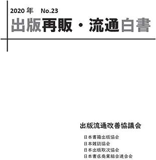 2020年 出版再販・流通白書 No.23