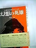 幻想の英雄 (1977年)