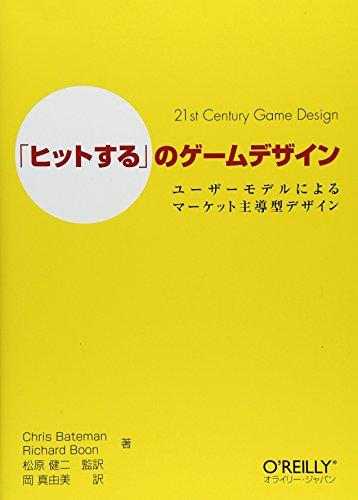 「ヒットする」のゲームデザイン ―ユーザーモデルによるマーケット主導型デザイン