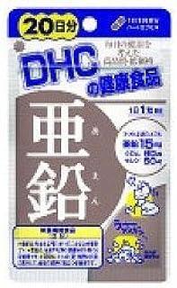 【DHC】亜鉛 20日分 (20粒) ×5個セット