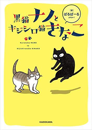 黒猫ナノとキジシロ猫きなこ (コミックエッセイ)