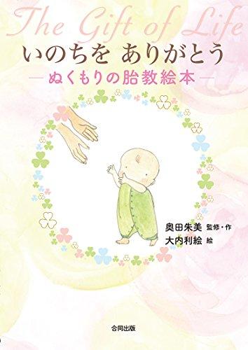 いのちをありがとう: ぬくもりの胎教絵本の詳細を見る