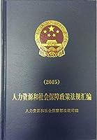 人力资源和社会保障政策法规汇编(2015)
