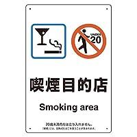 803-271 喫煙専用室標識喫煙目的店