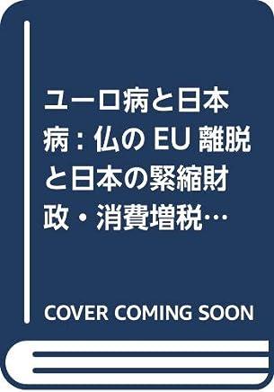 ユーロ病と日本病 〔フランスのEU離脱と日本の緊縮財政・消費増税からの離脱〕
