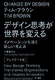 デザイン思考が世界を変える〔アップデート版〕 イノベーションを導く新しい考え方