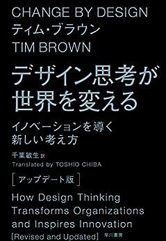 【書籍紹介】デザイン思考が世界を変える デザイン思考を理解するのにおすすめの1冊!