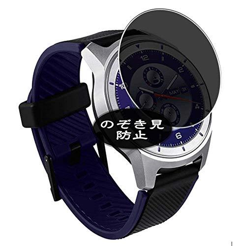 Vaxson Anti Spy Schutzfolie, kompatibel mit ZTE Quartz Smartwatch, Displayschutzfolie Bildschirmschutz Privatsphäre Schützen [nicht Panzerglas]