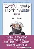モノポリーで学ぶビジネスの基礎(第2版)