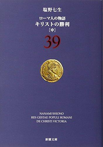 ローマ人の物語 (39) キリストの勝利(中) (新潮文庫)