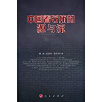 China Source and detention(Chinese Edition)