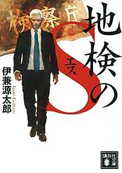 地検のS (講談社文庫)