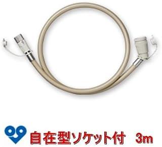 大阪ガス プロパンガス(LPガス)用3mガスコード 回転式ソケットタイプ