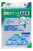 コレクト 透明ポケット A6 CF-660 00039688 【まとめ買い10冊セット】