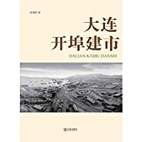 [Genuine] Opening of building the city of Dalian(Chinese Edition)