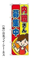 内職さん募集中 のぼり旗 NSV-0827(日本ブイシーエス)