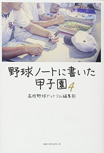 野球ノートに書いた甲子園4