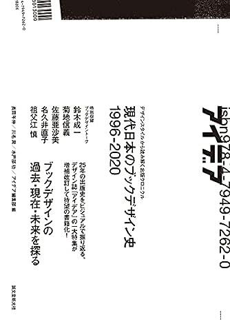 現代日本のブックデザイン史 1996-2020: デザインスタイルから読み解く出版クロニクル
