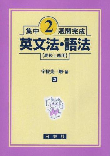 英文法・語法―高校上級用 (集中2週間完成 (21))