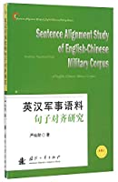 English and Chinese military research corpus sentence alignment(Chinese Edition)