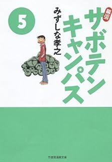 幕張サボテンキャンパス(5) (竹書房漫画文庫)