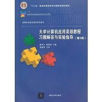 大学计算机应用高级教程习题解答与实验指导 第3版 高等学校通识教育系列教材