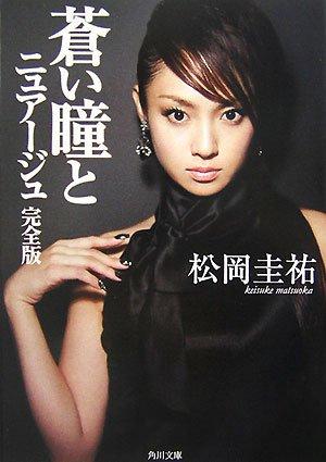 蒼い瞳とニュアージュ 完全版 (角川文庫)の詳細を見る