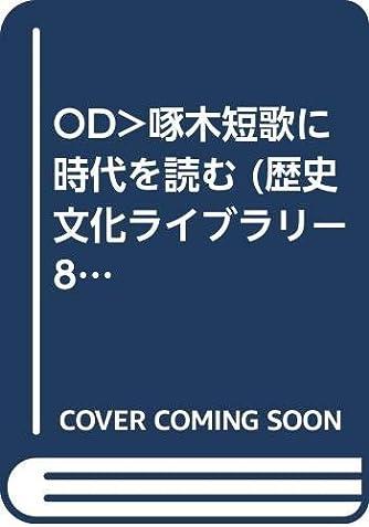 OD>啄木短歌に時代を読む (歴史文化ライブラリー 84)