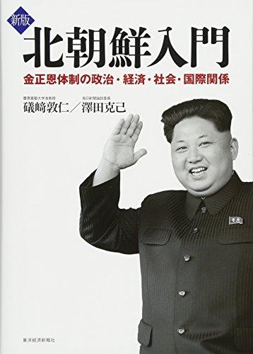 新版 北朝鮮入門